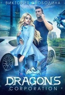 Dragons corporation – Виктория Свободина fb2, epub, pdf, txt, читать онлайн